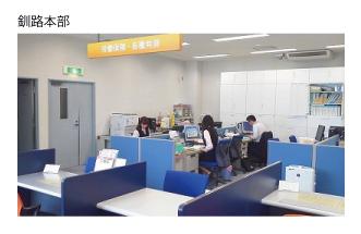 東北海道労務福祉協会 釧路本部