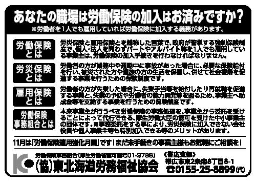kachimaiban20151028